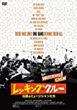 レッキング・クルー ~伝説のミュージシャンたち~[DVD]