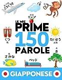 GIAPPONESE: Le mie prime 150 parole - Impara il giapponese - Bambini e adulti