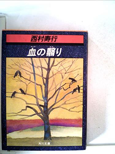 血の翳り (1982年) (角川文庫)