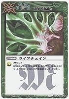 【バトルスピリッツ】 第2弾 激翔 ライフチェイン レア bs02-099