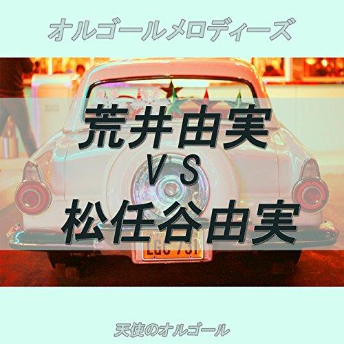 Yumi Arai vs Yumi Matsutoya Music Box Melodies