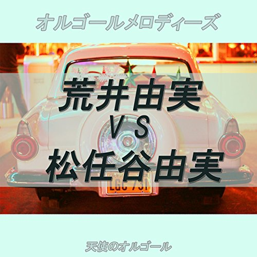 Ano Hini Kaeritai Originally Performed by Yumi Arai