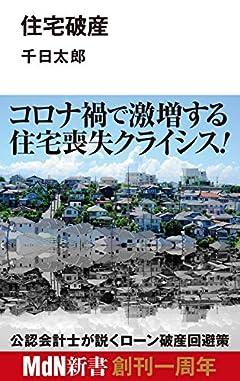 住宅破産 (MdN新書)