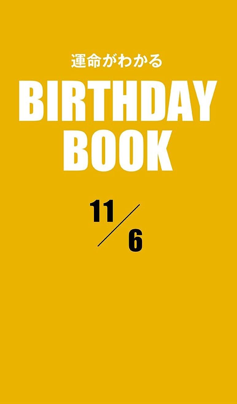 誕生日ファンシーラショナル運命がわかるBIRTHDAY BOOK 11月6日