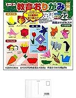 トーヨー 000011 教育おりがみ 15cm 中級 おまとめセット【3個】 + 画材屋ドットコム ポストカードA