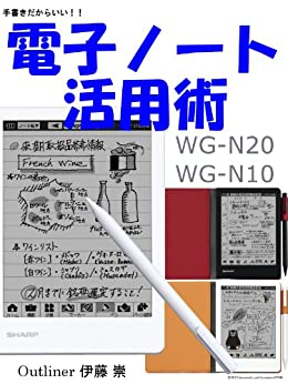 [Outliner 伊藤 崇]の電子ノート活用術
