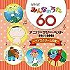 NHKみんなのうた 60 アニバーサリー・ベスト ~アイスクリームの歌