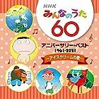 [Amazon.co.jp限定]NHKみんなのうた 60 アニバーサリー・ベスト ~アイスクリームの歌~(メガジャケ付)