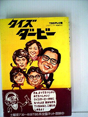 クイズダービー (1978年) (メディアブックス)