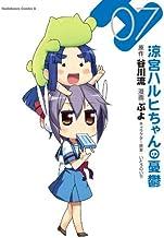表紙: 涼宮ハルヒちゃんの憂鬱(7) (角川コミックス・エース) | ぷよ