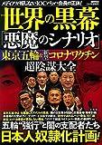 世界の黒幕「悪魔のシナリオ」 東京五輪&新型コロナワクチン 超陰謀大全