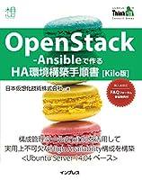 OpenStack-Ansibleで作る HA環境構築手順書 Kilo版 (Think IT Books)