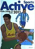 アクティブスポーツ総合版 2011