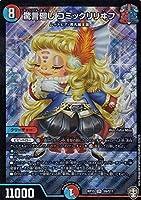 デュエルマスターズ DMRP15 S9/S11 驚言廻し コミックリリヰフ (SR スーパーレア) 幻龍×凶襲ゲンムエンペラー!!! (DMRP-15)