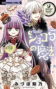 ショコラの魔法(19)~salty leaf~ (ちゃおコミックス)