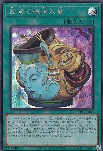 遊戯王 BLVO-JP065 金満で謙虚な壺 (日本語版 シークレットレア) ブレイジング・ボルテックス