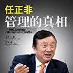 Page de couverture de 任正非:管理的真相 - 任正非:管理的真相 [Ren Zhengfei: Management Truths]
