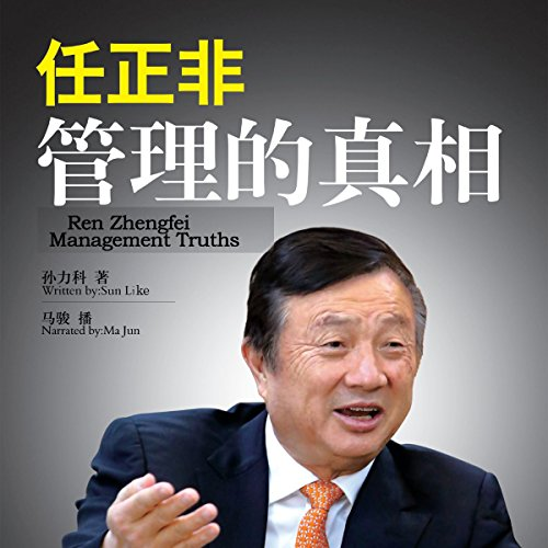 任正非:管理的真相 - 任正非:管理的真相 [Ren Zhengfei: Management Truths]                   Written by:                                                                                                                                 孙力科 - 孫力科 - Sun Like                               Narrated by:                                                                                                                                 马骏 - 馬駿 - Ma Jun                      Length: 9 hrs and 52 mins     Not rated yet     Overall 0.0