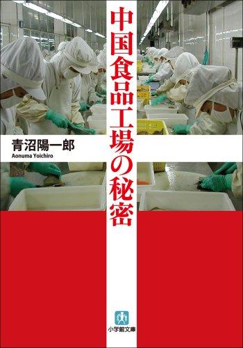 中国食品工場の秘密 (小学館文庫)