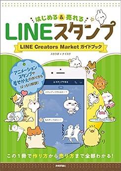 [スタラボ, ナイスク]のLINEスタンプ はじめる&売れる LINE Creators Market ガイドブック