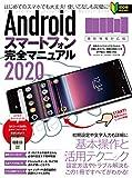 Androidスマートフォン完全マニュアル2020(最新情報対応版)