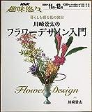 川崎景太のフラワーデザイン入門―暮らしを彩る花の演出 (NHK趣味悠々)