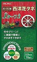 タキイ種苗(Takii Shubyo) 芝 タネ 西洋芝家庭園芸用西洋芝 J・ターフ2 0.5㎡ BLG901LF