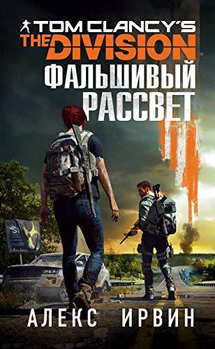 Tom Clancy's The Division 2. Falshivyj rassvet