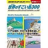 W05 世界のすごい島300-多彩な魅力あふれる世界と日本の島々を旅の雑学とともに解説 (地球の歩き方W)