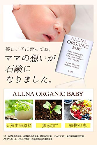 オルナオーガニックベビー石鹸「無添加赤ちゃん用せっけん」「母乳を手本にしたセラミド配合」保湿ベビーソープ固形石けんバスサイズ100g