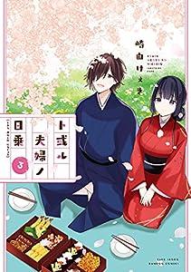 ト或ル夫婦ノ日乗 (3) (バンブーコミックス)