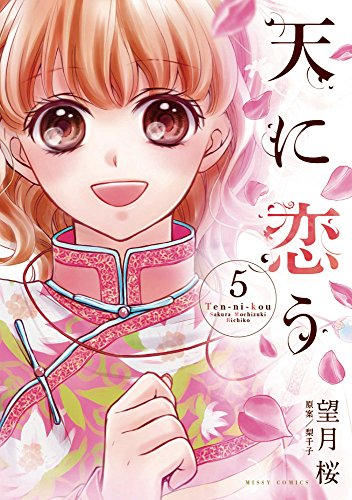 Mirror PDF: 天に恋う5 (ミッシイコミックス Next comics F)
