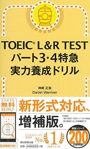 TOEIC L&R TEST パート3・4特急 実力養成ドリル (TOEIC TEST 特急シリーズ)