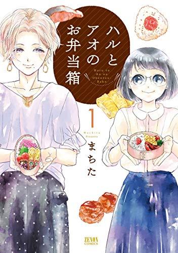 ハルとアオのお弁当箱 1巻 (ゼノンコミックス)_0