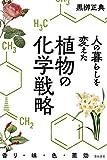 人の暮らしを変えた植物の化学戦略―香り・味・色・薬効