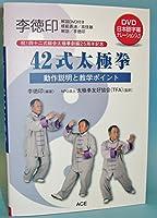 李徳印 42式太極拳 -動作説明と教学ポイント- DVD-BOOK