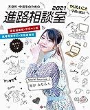 """不登校・中退生のための進路相談室2021 (""""やりたいこと""""から学校を選ぶ!)"""