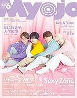 ちっこいMyojyo 2019年 06 月号 [雑誌]: MyoJo(ミョージョー) 増刊