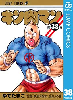 [ゆでたまご]のキン肉マン 38 (ジャンプコミックスDIGITAL)