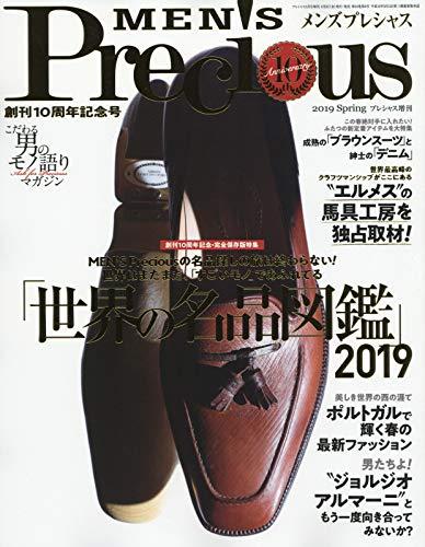 メンズプレシャス2019年春号 2019年 05 月号 [雑誌]: Precious(プレシャス) 増刊