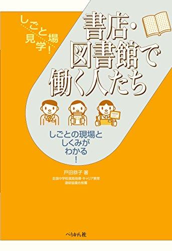 書店・図書館で働く人たち (しごと場見学!)