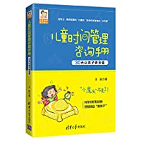 Children's time management consulting manual: 30 days to make children more confident (Doudou Mama series books)(Chinese Edition)