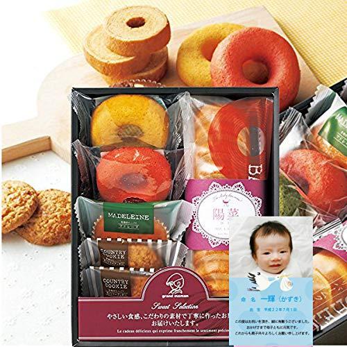 出産 結婚の内祝い(お祝い返し) に人気のお菓子ギフト 名入れ洋菓子スイーツ詰め合わせ B 男の子 写真入り・名入れメッセージカード (AD)