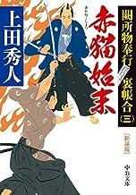 表紙: 新装版 赤猫始末 闕所物奉行 裏帳合(三) (中公文庫) | 上田秀人