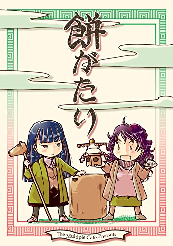 Talking about Rice Cakes (Japanese Edition)