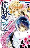 琉球のユウナ コミック 1-5巻セット