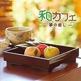 和カフェ~箏の癒し~