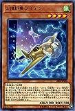 遊戯王/幻獣機ライテン(レア)/サーキット ブレイク