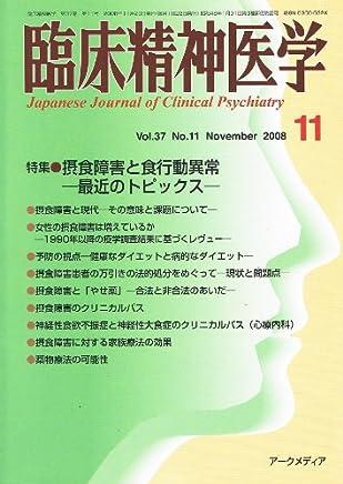 臨床精神医学 2008年 11月号 [雑誌]