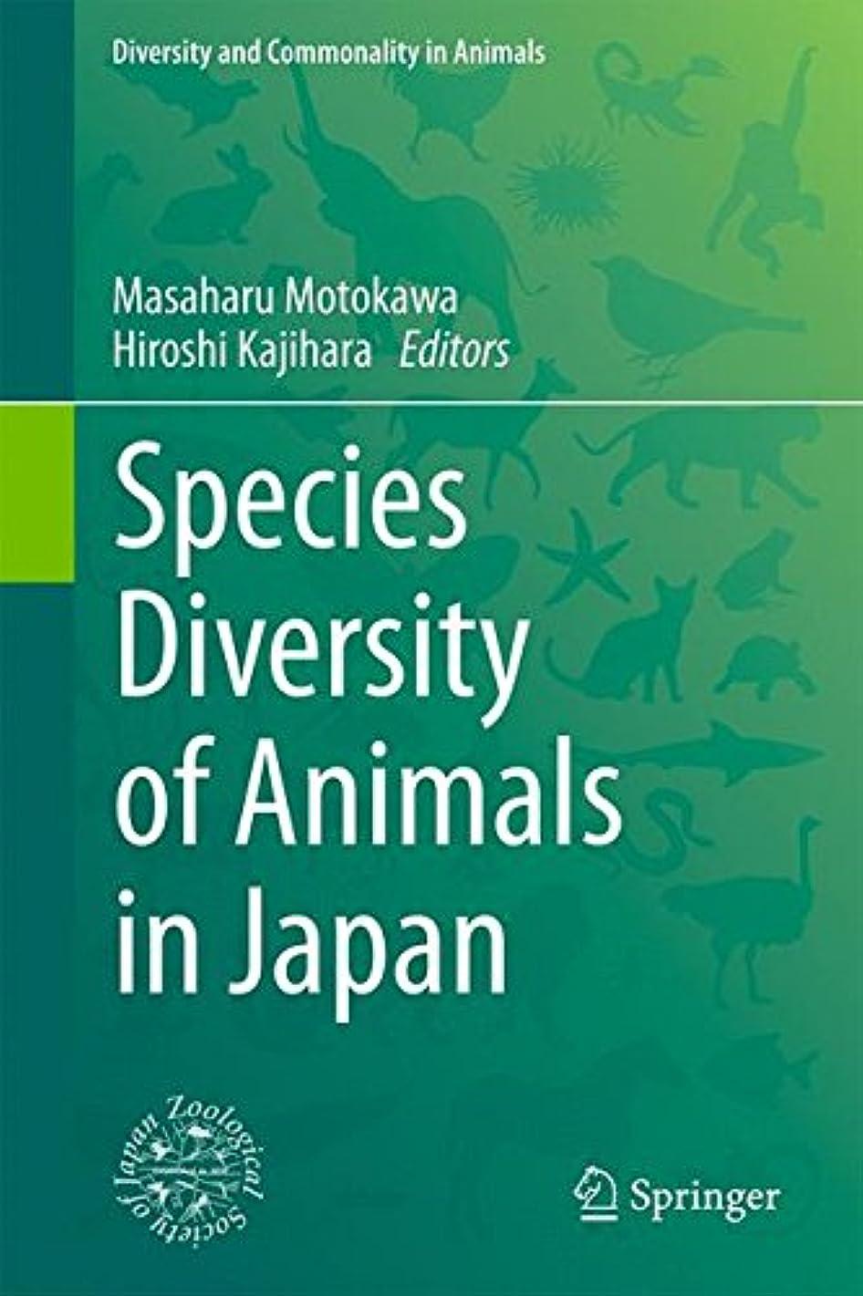 湿原どのくらいの頻度でマルクス主義Species Diversity of Animals in Japan (Diversity and Commonality in Animals)